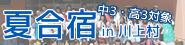 夏合宿in川上村